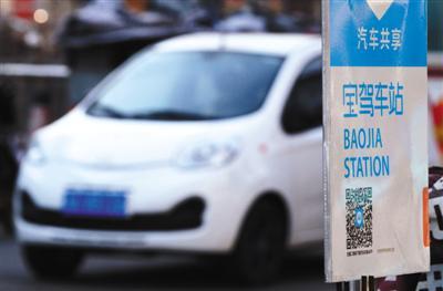 共享经济兴起,友友用车、宝驾出行、绿狗租车等众多分时租赁汽车项目涌入市场,友友用车却因为投资款未到位而停止运营。图/视觉中国