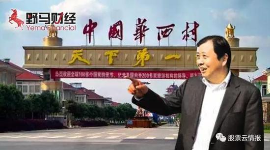 上图为华西村党委书记、华西集团董事长吴协恩