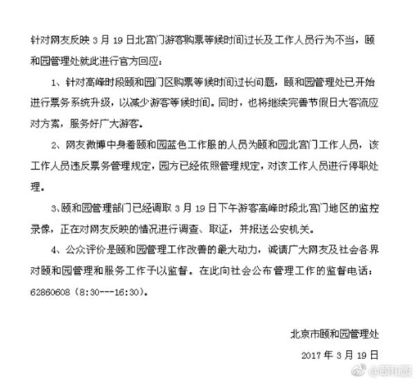 北京市颐和园管理处官方微博截图