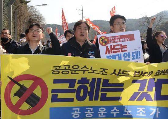 """资料图片:3月15日,在韩国庆尚北道的""""萨德""""系统部署地——星州乐天高尔夫球场附近,民众在抗议集会上高喊口号。新华社记者刘昀摄"""