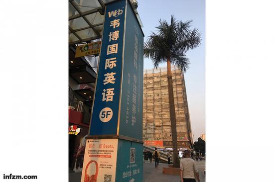 立于深圳街头的韦博英语广告牌。(冯佳雯/图)