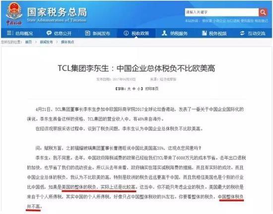 从目前来看,中国税改仍在继续推进。