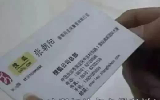 """创办搜狐后,老张的名片删掉了""""博士""""称呼,这样就自然了很多嘛。"""