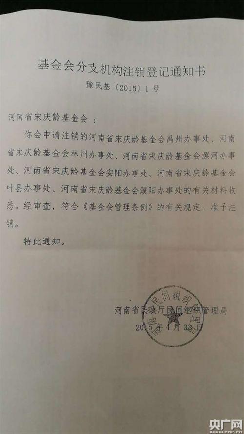 河南省宋庆龄基金会叶县办事处在2018-10-16注销
