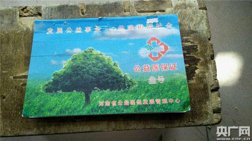 河南省公益医保发展管理中心公益医保证封面