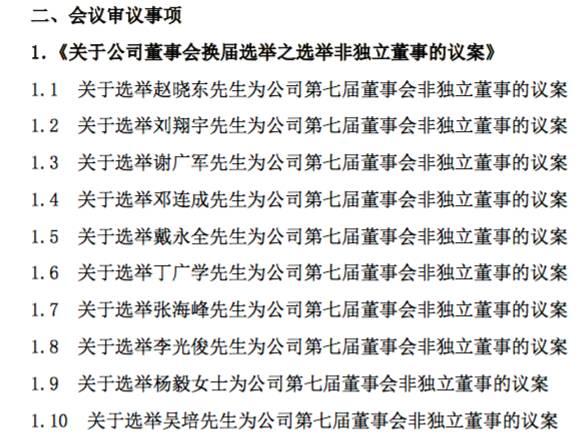5月27日燕京啤酒公告截图