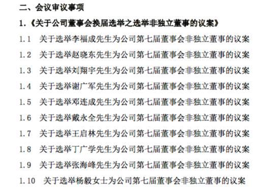 5月17日燕京啤酒公告截图
