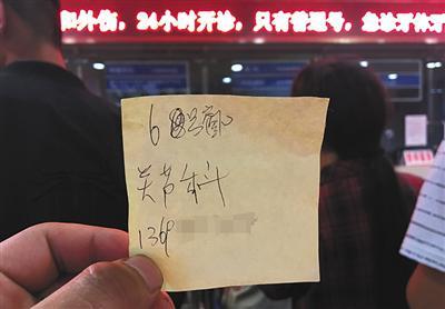 """""""号头""""给兼职人员一张纸条,写着去6号窗口挂关节科的号。"""
