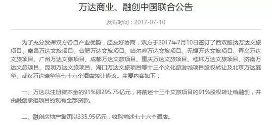万达与融创的联合公告的前部分,截图自万达集团网站。