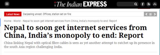 尼泊尔接入中国互联网服务 印度为啥不高兴了?