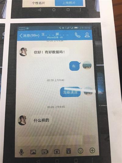 通过QQ买卖快递单号信息的截图。