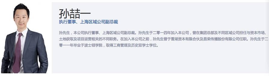 融创首度公开孙宏斌接班人:27岁年薪120万 孙�匆桓鋈思蚶�