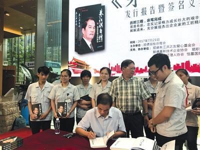 7月21日,格力开创人,前任董事长丹江洪在广东方佛地脊为其己传《我掌握格力的24年》举行签特价而沽。新京报记者 张泉薇摄