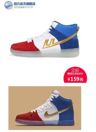 """▲疑似抄袭NikeSBDunkHighPRM""""Tri-Color"""""""