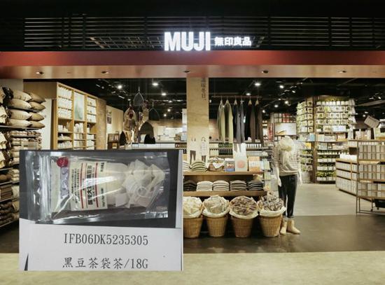 """(台湾无印良品公司大年夜日本进口的""""黑豆茶袋茶"""",被验出残留农药超标。图自东网)"""