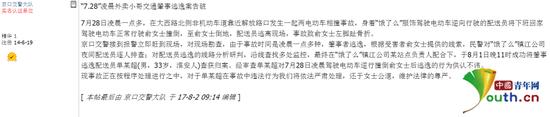 8月2日上午,京口交警大年夜队宣布警情公告。