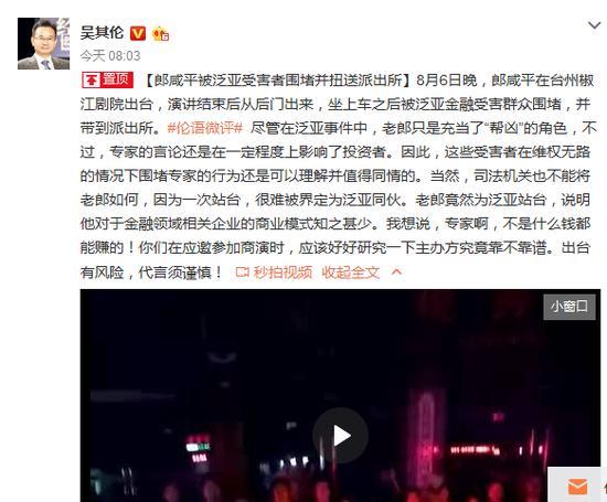 网曝郎咸平台州出台遭泛亚受害者围堵 被扭送派出所