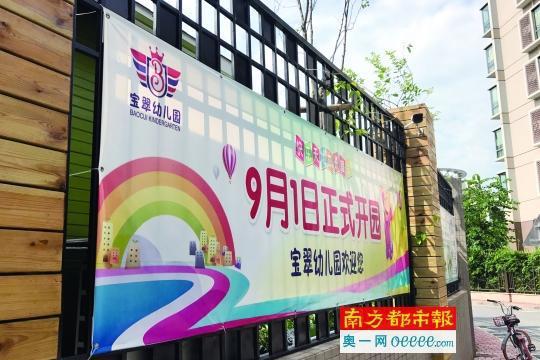 广州宝翠幼儿园拟捆绑特色课程收费 区教育局已约谈