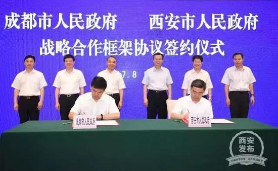 8月7日,西安、成都两市在蓉签署战略合作框架协议