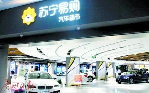 苏宁易购汽车超市开业半个月后货源不足 人气凋零
