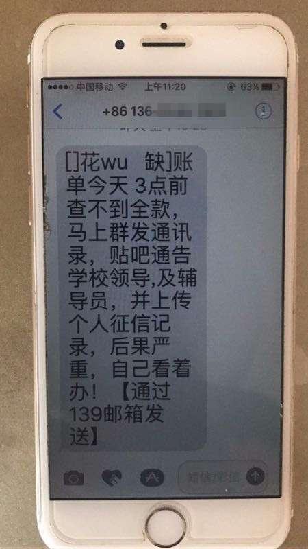 發送到范澤一父親手機上的追債信息