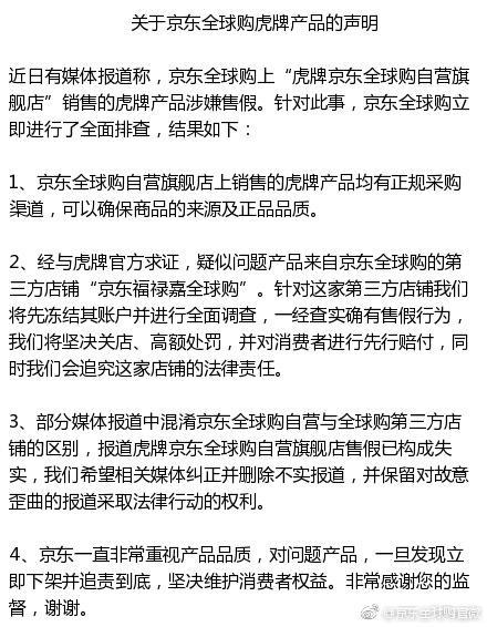 """虎牌随后了更改了官网的公告,注明了问题店铺为""""京东福禄嘉全球购""""。部分媒体也已经删除了此前的报道。"""