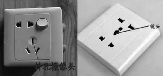 ▲ 潜藏在插座中的针孔摄像头