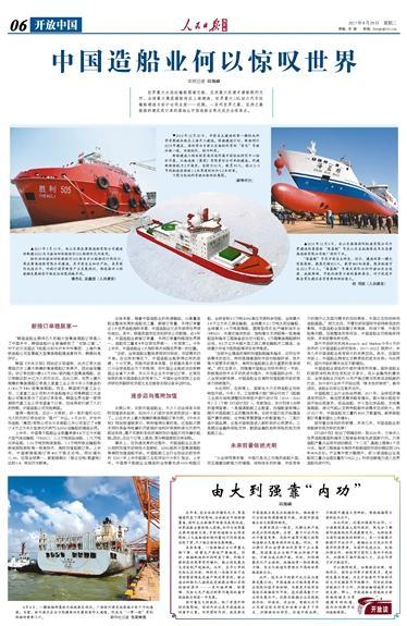 中国造船业何以惊叹世界:新接订单稳居第一