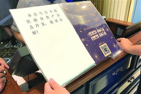 昨日,五月罗马月星环球港店已将刺身类产品、冷菜等食品暂时下线。 /晨报记者 张佳琪