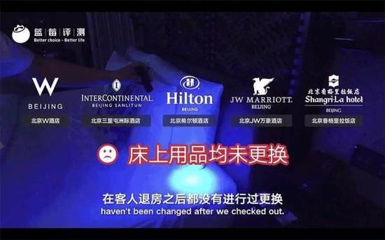 """""""不换床单""""评测机构引质疑:不权威能否挑战五星酒店"""
