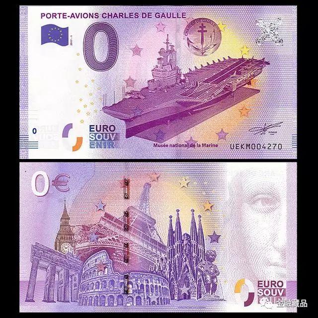 2017年,法国戴高乐号航母0欧元纪念钞。