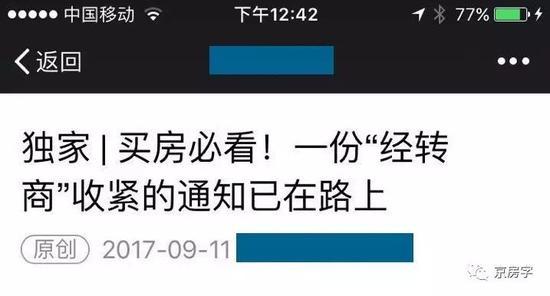北京房地产协会回应经转商政策有变:短时间内