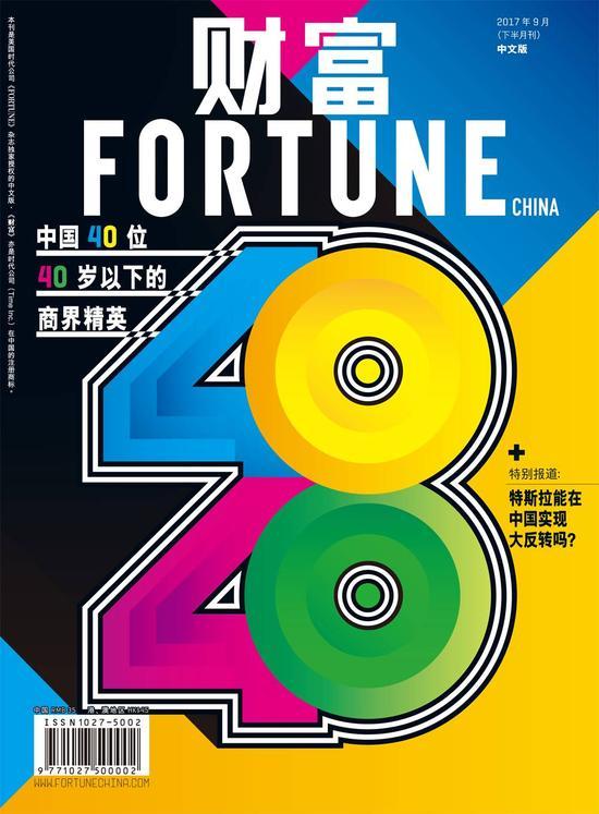 2017年中国40位40岁以下商界精英:程维胡玮炜领衔