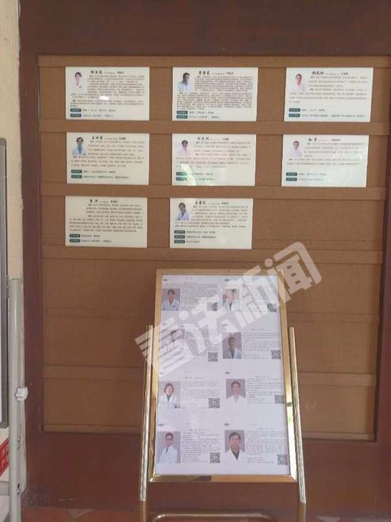 北京御源堂诊中医所的墙壁和宣传牌上有医师介绍法制晚报·看法新闻摄/暗访组