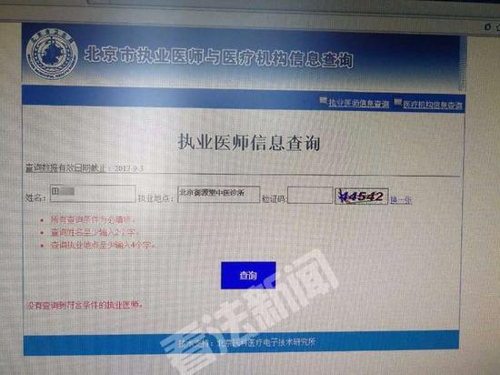 记者在北京市执业医师与医疗机构信息查询系统上,未查询到田医师的注册信息法制晚报·看法新闻摄/暗访组