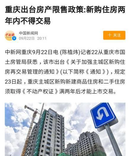 一晚上五地楼市限售 或对未来房价产生剧烈影响
