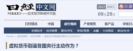 ▲《日本经济新闻》中文网报道截图