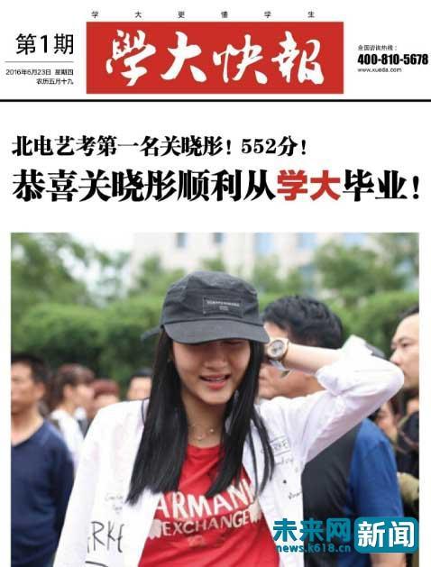 """2016年,学大快报封面刊登""""北电艺考第一名关晓彤!""""。"""