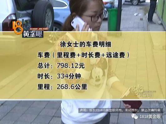 女子叫网约车跨省送护照损失1万5 滴滴:可赔160块