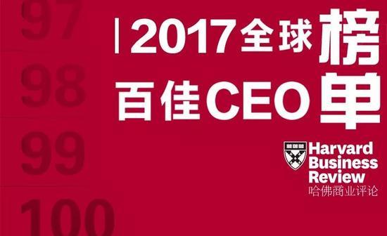 2017全球百佳CEO榜单出炉:郭台铭陈永坚马化腾等上榜