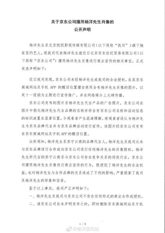 杨洋经纪公司谴责京东:双十一宣传擅用杨洋肖像
