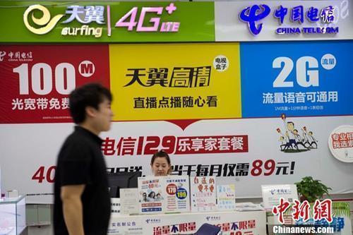 资料图:中国电信柜台。中新社记者 张云 摄