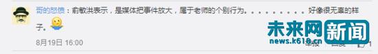 """网友认为俞敏洪的致歉有""""甩锅""""之嫌。图片来自网络截图。"""
