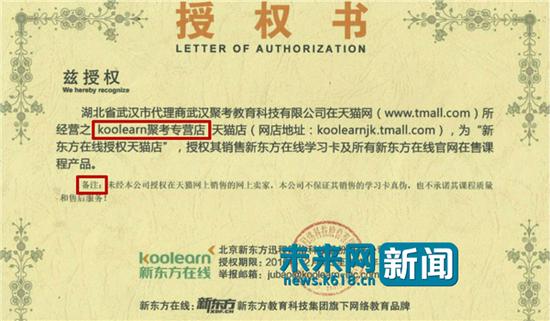"""新东方对该专卖店的课程产品授权书。图片来自新东方授权的""""koolearn聚考专卖店""""天猫店铺页面。"""