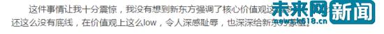 俞敏洪的公开信内容。图片来自网络截图。