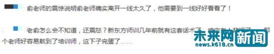 网友对俞敏洪道歉的评论。图片来自网络截图。