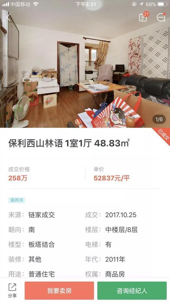 北京保利西山林語位於海淀北部新區,鏈家官網顯示,該處二手房10月參考均價為5.56萬元/平方米。