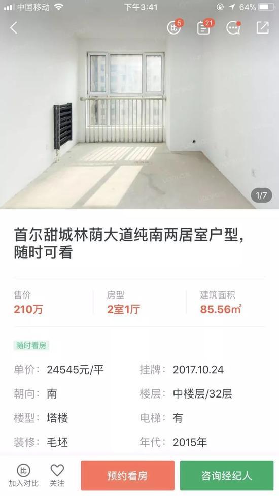 一位房地产投资者称,现在该处挂的这个价格已经卖不出去了,如果你去中介问,现在的报价基础上还能谈下去很多。