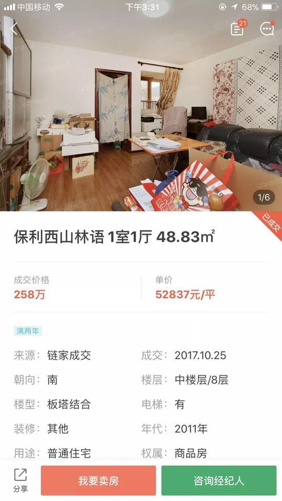 北京保利西山林语位于海淀北部新区,链家官网显示,该处二手房10月参考均价为5.56万元/平方米。