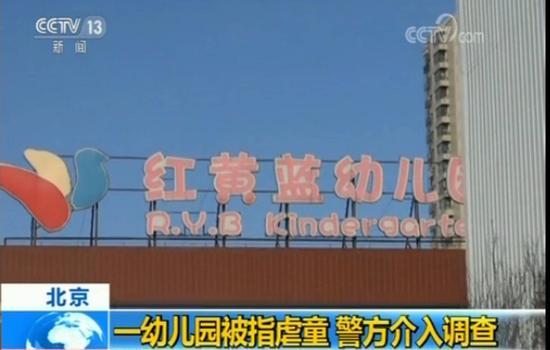 中国教育洗脑观察—侠客岛:对待虐童者除了拳头 法律的牙齿还要更锋利些